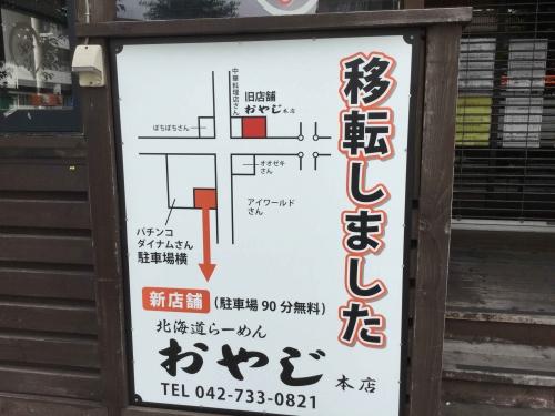 20160824_北海道らーめんおやじ本店-001