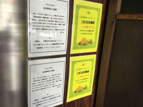 20160824_北海道らーめんおやじ本店-002