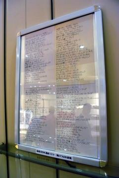 選曲リスト