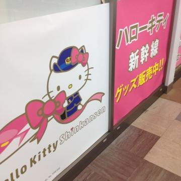 徳山駅からジャンプ