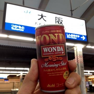 大阪の朝もここから