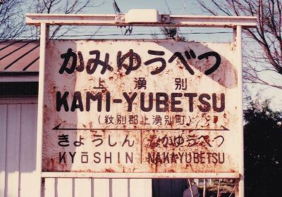 上湧別駅駅名標