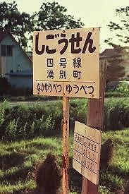 四号線駅駅名標