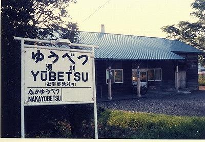 湧別駅駅名標