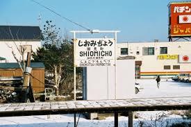 潮見町駅看板