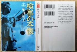 「検事の本懐(柚月裕子著)」
