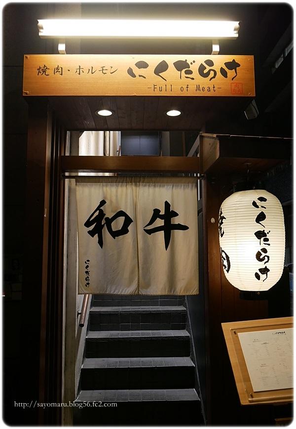 sayomaru24-309.jpg