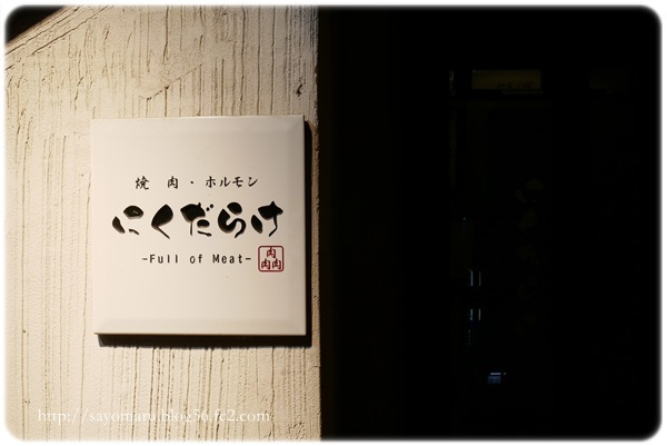sayomaru24-310.jpg