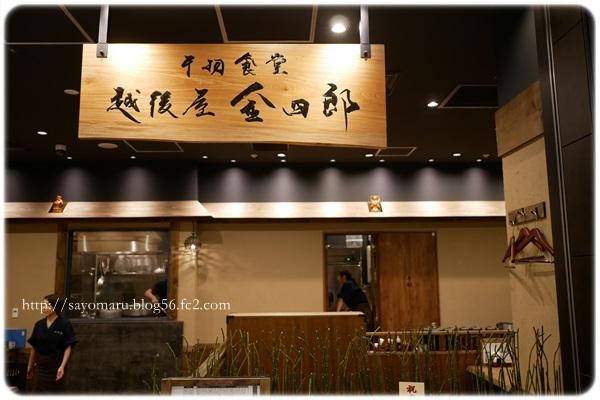 sayomaru24-604.jpg
