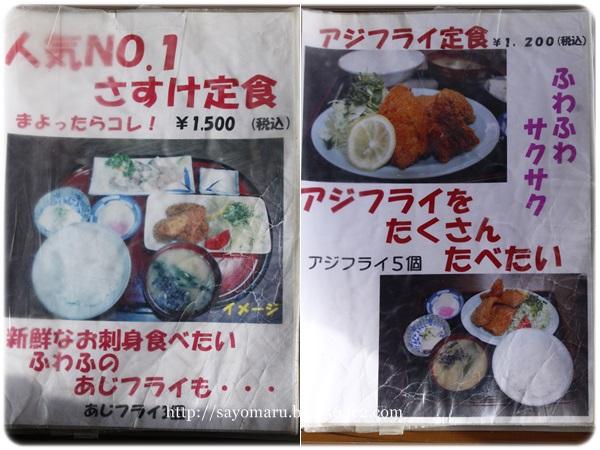sayomaru24-649.jpg