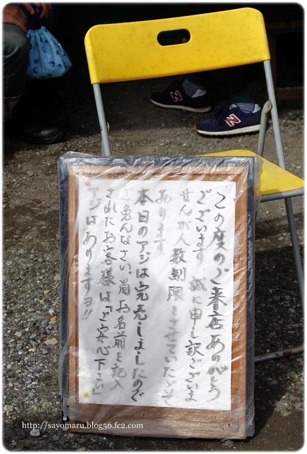 sayomaru24-650.jpg