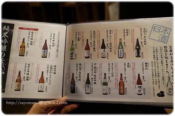sayomaru24-782.jpg