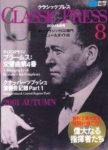 クラシックプレス 2001年秋号