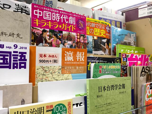 2018夏東方書店