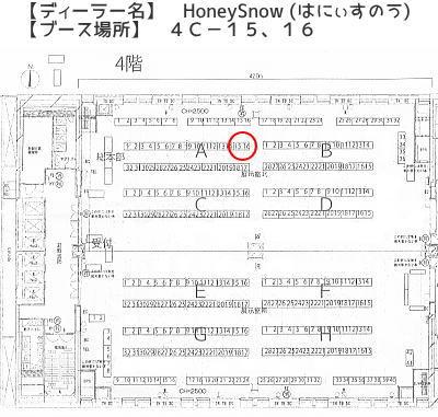 【ドールショウ54 秋】参加します。【HoneySnow】 4C-15.16 武装神姫、オビツ11(オビツろいど)、ピコニーモ(アサルトリリィ、リルフェアリー)、キューポッシュ、メガミデバイス、FAガール