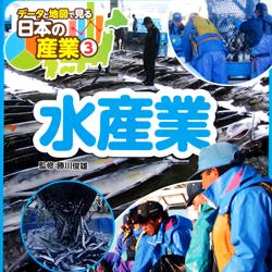 データと地図で見る日本の産業-水産業