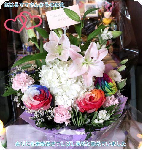 ①おはるママさんからのお花