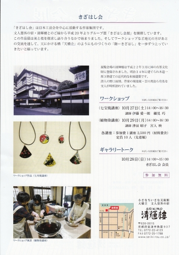 kizahashi_ura2018.jpg