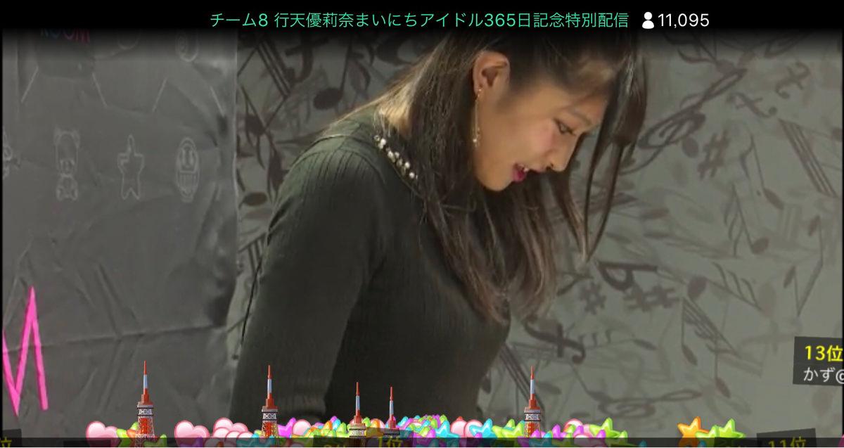 【朗報!】祝チーム8行天優莉奈アップトゥボーイでグラビア決定!!!!【待ちに待った】