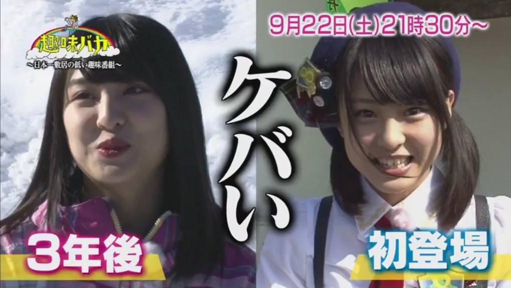 山田菜々美が3年間準レギュラーだった「趣味バカ」が終了