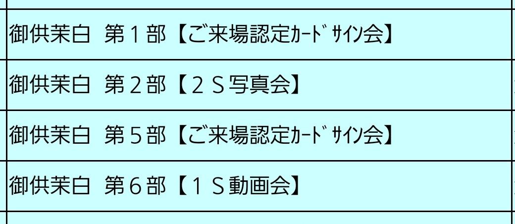 【朗報】ついにチーム8御供茉白ちゃんが個別握手会参戦!