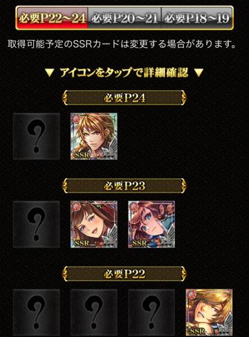 8月31日~の選定SSR