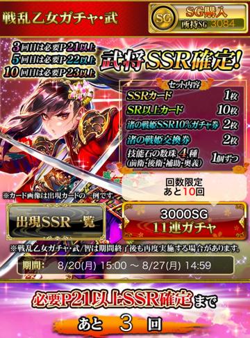 乙女ガチャ武 3000SG