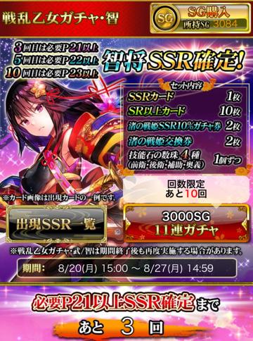 乙女ガチャ智 3000SG