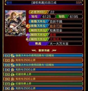 石田三成22 8凸
