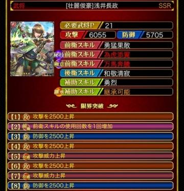 浅井長政21 8凸