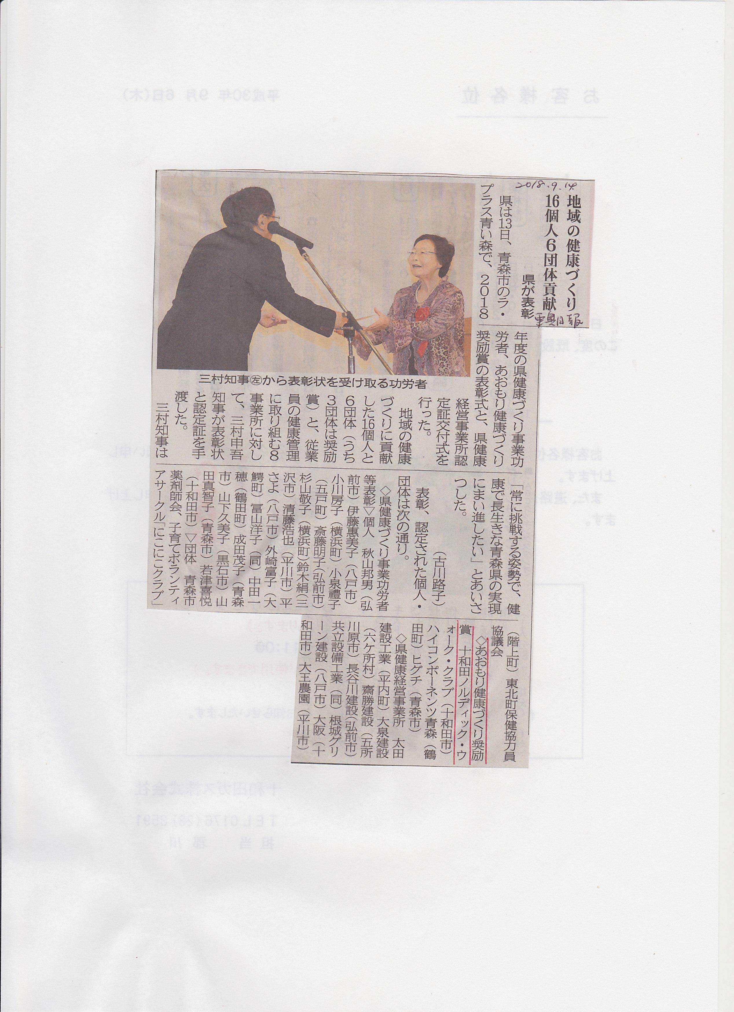 2018 9 14東奥日報表彰