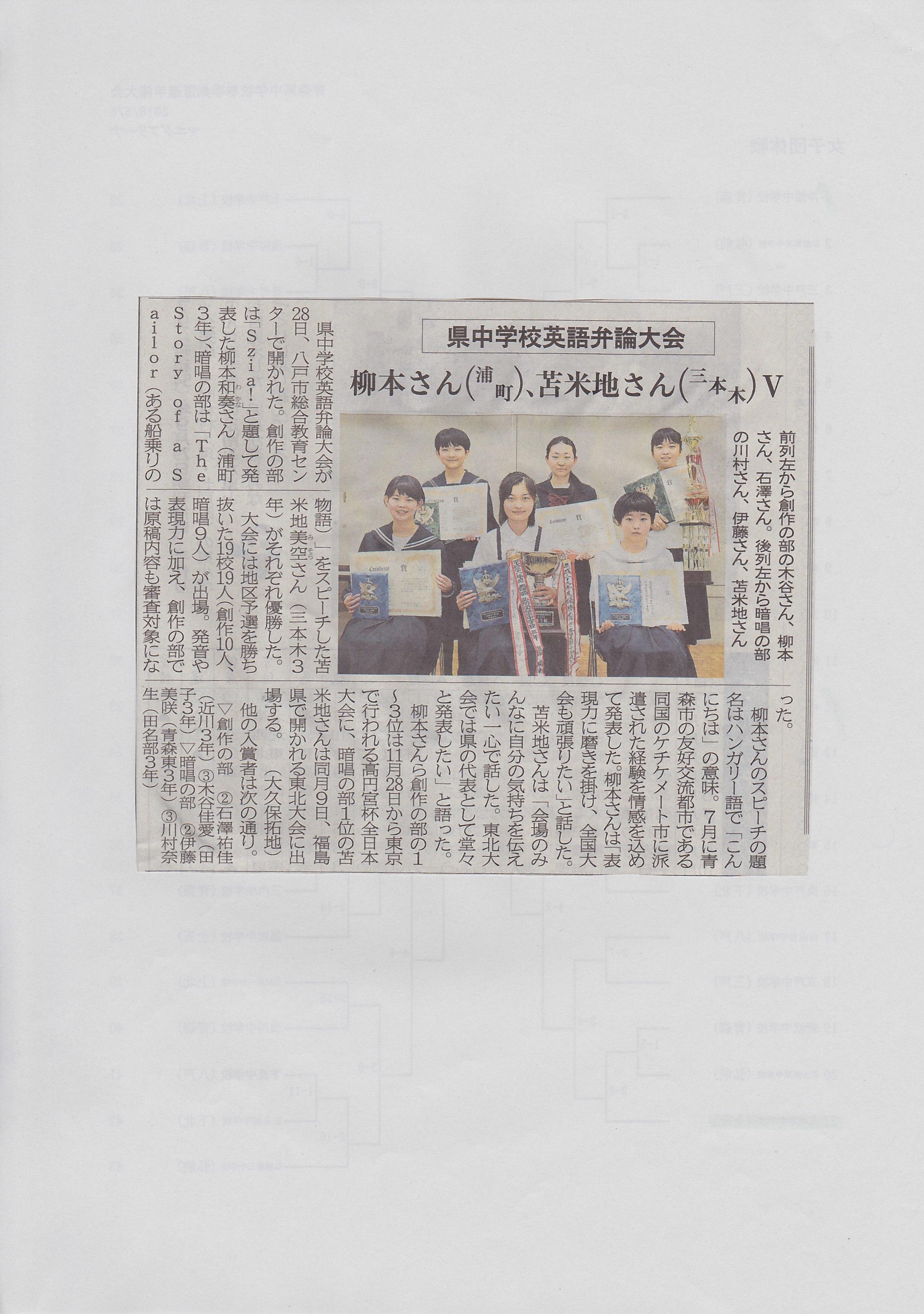 平成30年度青森県中学校英語弁論大会