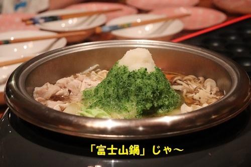 8富士山鍋