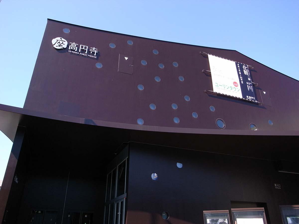座・高円寺外観-w1200