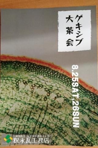 ゲキシブ大茶会、富山城址公園 本丸亭