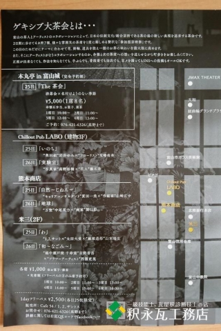 ゲキシブ大茶会、富山城址公園 本丸亭b
