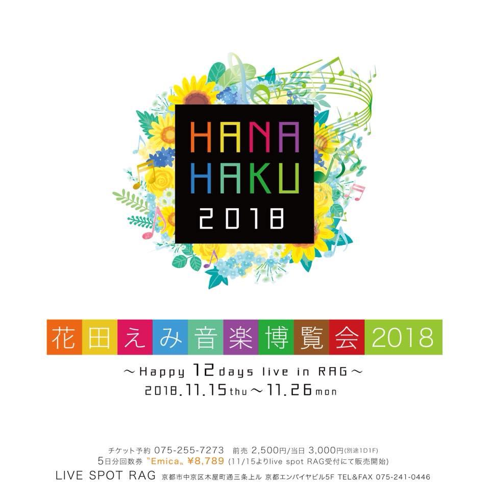 HanahakuFryer_f.jpg