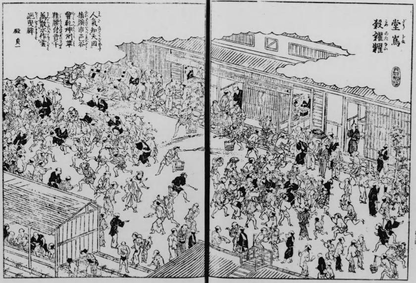 摂津名所図会 巻四 1