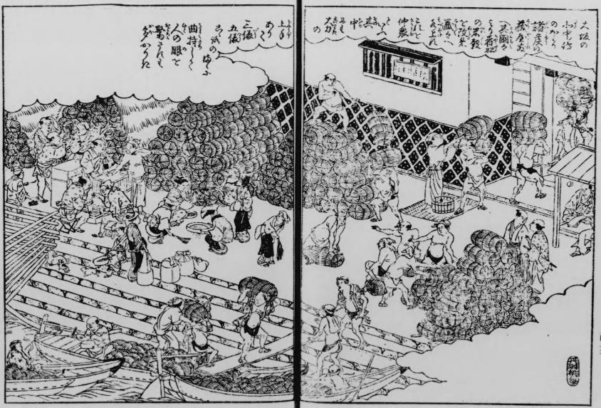 摂津名所図会 巻四 2