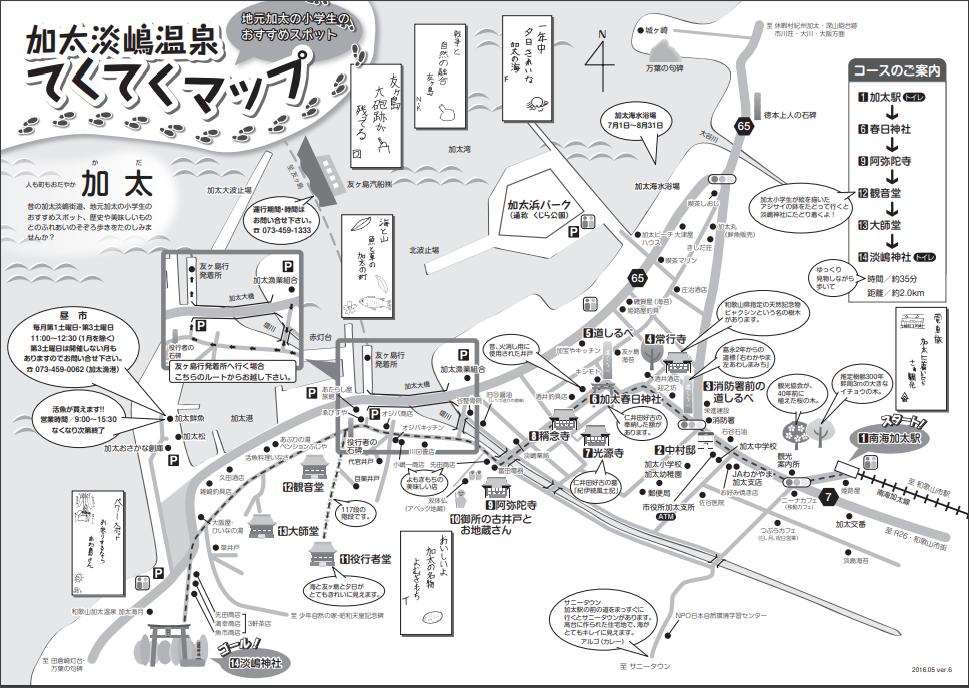 加太淡島温泉てくてくマップ