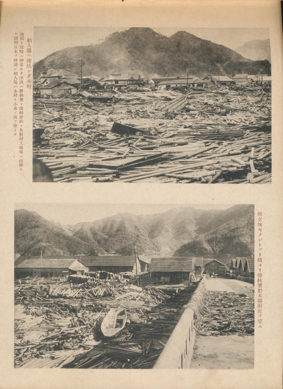 昭和南海地震須崎港