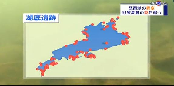 琵琶湖湖底遺跡