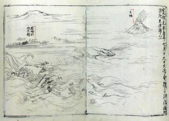 「北海道旧纂図絵」に描かれた渡島大島の噴火