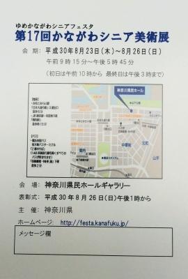 20180820かながわシニア美術展2jpg