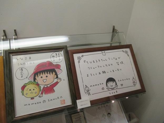 20180906ちびまる子ちゃんランド (19)