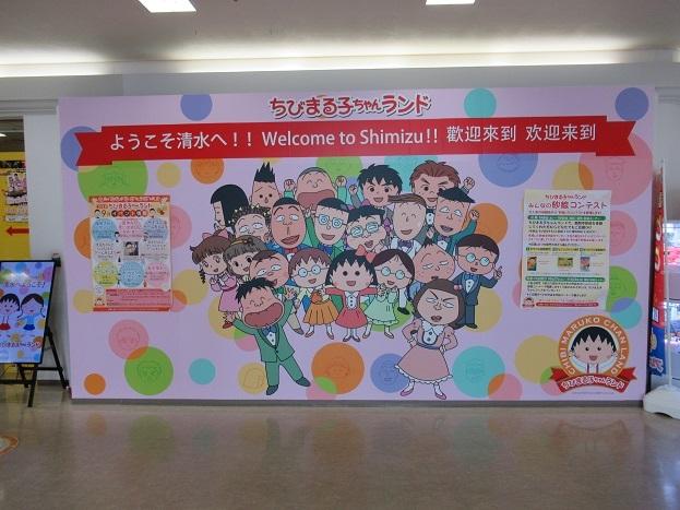 20180906ちびまる子ちゃんランド (1)
