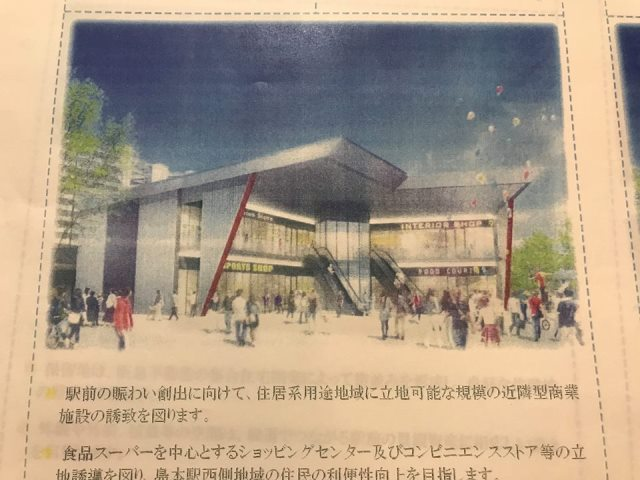 駅前イメージ図3