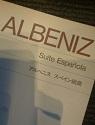 アルベニス2