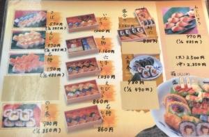 hakozusi3.jpg