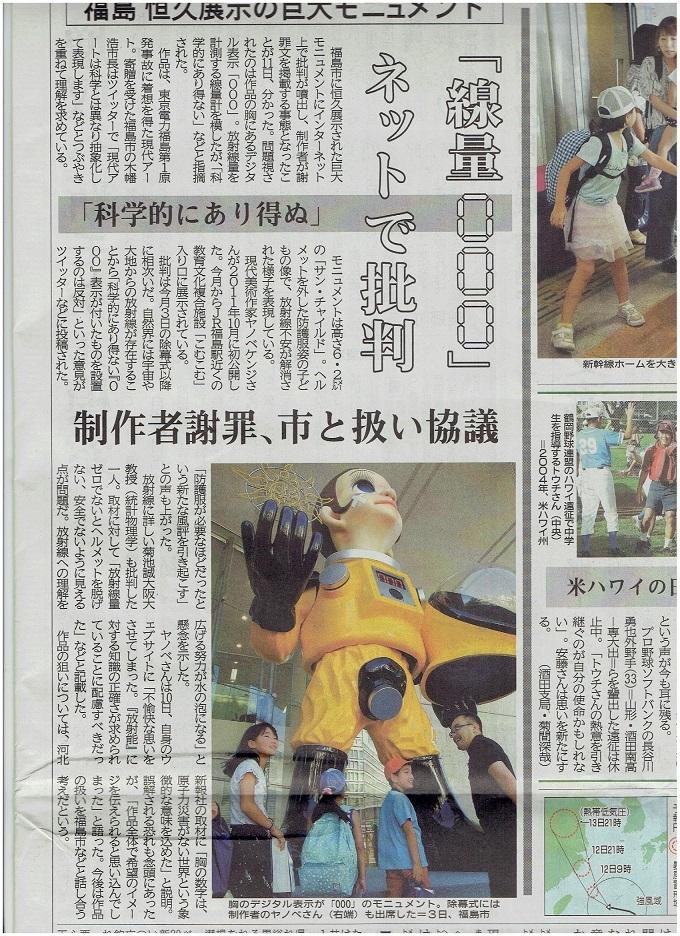kahoku1808122.jpg